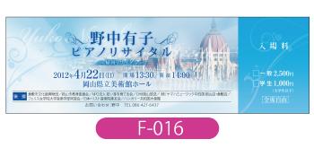 野中有子様ピアノリサイタルチケットの画像です。水色の背景にハンガリーの写真を溶けこませた綺麗なデザインです。