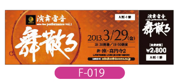 演舞雷音様公演「舞散る」のチケット画像です。オレンジの背景に大きくロゴをあしらい、半券は黒で統一したスタイリッシュなデザイン。