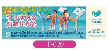 子りすの会様舞踊発表会のチケット画像です。青空のイラストを背景に、踊る生徒たちの写真を載せたかわいいデザインです。