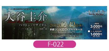 大谷圭介.様リサイタルのチケット画像です。絵画のような青い川をイメージしたスタイリッシュなデザインです。
