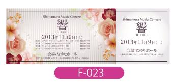 シマムラ楽器様コンサートのチケット画像です。サイドにピンクや赤の花の画像を載せ、全体をベージュの細かなボーダーで統一したデザイン