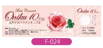 女声アカペラアンサンブルoniku10グラムの発表会チケットです。お肉でかたどったバラの花が特徴的なデザインです。