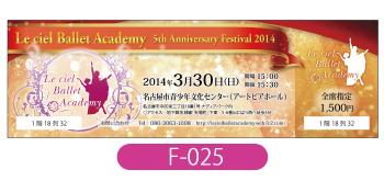 ル・シエルバレエアカデミー様発表会チケットの画像です。5周年記念に相応しい赤を基調としたゴージャスなイメージのデザインです。