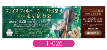 フェイス・フィルハーモニー管弦楽団様演奏会のチケット画像です。美しい森の中にバイオリンの写真を配置したデザイン。