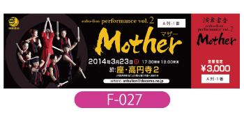 演舞雷音様公演「Mother」のチケット画像です。黒い背景の中に和太鼓のバチを構えた奏者の写真をスタイリッシュに掲載。