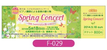 幹の会様コンサートチケット画像です。緑の森をイメージした背景に黄色のピアノイラストを大きく配置したかわいらしいデザインです。