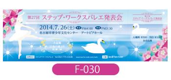 ステップ・ワークスバレエ発表会チケットの画像です。白鳥の湖をテーマとし、湖面の青を基調に華やかな装飾を施したデザインです。