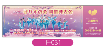 子りすの会様発表会チケットの画像です。紫の綺麗なグラデーションを背景に、バレエを踊る女の子たちの写真を使用したデザイン。