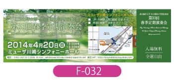 東京海洋大学・共立薬科大学管弦楽団様演奏会チケットの画像です。美しい緑の小道を背景全体に配置したデザイン。