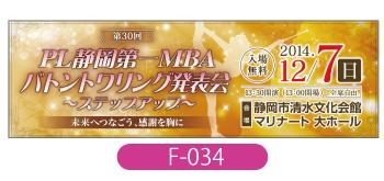 PL静岡第一MBAバトントワリング様発表会チケットの画像です。金色のゴージャスな背景にバトンのシルエットを配置したデザインです。