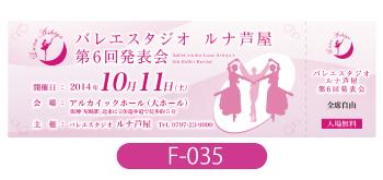 バレエスタジオルナ芦屋様発表会チケットの画像です。ピンクの背景にバレリーナのシルエットを載せたかわいく上品なデザインです。