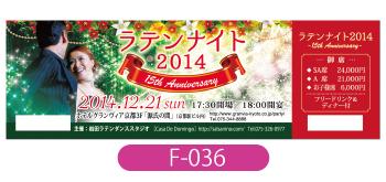 岩田ラテンダンススタジオ様チケットの画像です。クリスマスらしい赤地に緑系のライトアップの写真、ダンスを踊る男女の写真を使用。