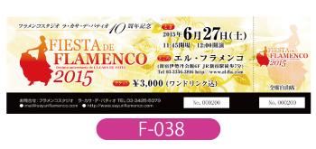 フラメンコスタジオラカサデパティオ様発表会チケットの画像です。黄色い背景にバラと蔓の飾り。シルエットとロゴは赤で統一。