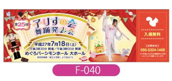 子りすの会様バレエ発表会用チケット画像です。赤い幕のイラストを背景に用い、踊る子どもの写真を掲載。