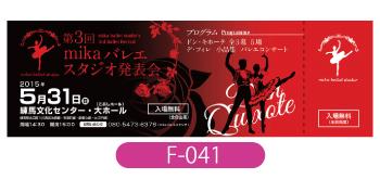 mikaバレエスタジオ様第3回発表会チケットの画像です。演目のドン・キホーテのシルエットを黒と赤で表現した情熱的なデザインです。