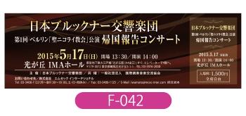 日本ブルックナー交響楽団様コンサートのチラシ画像です。茶色を主色に、黄色~金色で文字情報を載せたシンプルなデザイン。