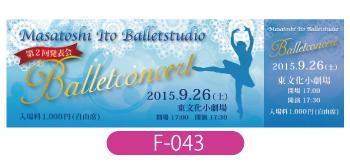 Masatoshi Ito balletstudio様発表会チケットの画像です。青をベースにバレエシルエットとレースをあしらった上品なデザインです。
