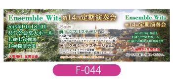Ensemble Wits様演奏会のチケット画像です。森の画像の中央に空と町並みを溶けこませたデザイン。