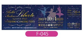 バレエスタジオリベルテ様発表会のチケット画像です。青色の背景に薄く青、黄色、ピンクでバレエシルエットを飾っています