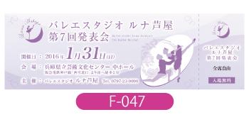 バレエスタジオルナ芦屋様発表会チケットの画像です。薄い紫を基調とし、バレエを踊る男女のシルエットを飾ったデザインです。