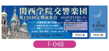 関西学院交響楽団様の演奏会チケット画像です。血の上の救世主教会の写真を大きく使い、空のような青をベースにデザイン。