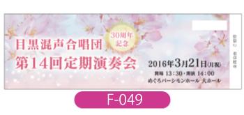目黒混声合唱団様演奏会のチケット画像です。青空をイメージした青地に桜をあしらった綺麗なデザインです。