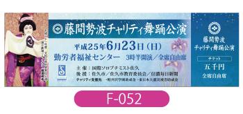 藤間勢波様チャリティ舞踊公演のチケット画像です。水色のグラデーションに菖蒲のイラストを飾ったデザインです