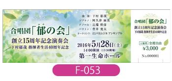 合唱団「郁の会」様演奏会のチケット画像です。新緑をイメージした木々のイラストと青空で飾った鮮やかなデザインです