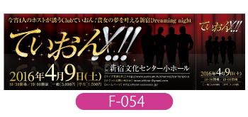 ていおん!公演チケットの画像です。ステージの赤い幕に出演者のシルエットを並べたデザインです