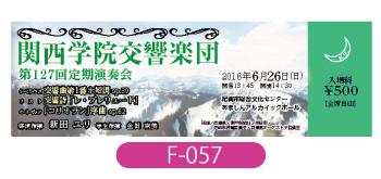 関西学院交響楽団様演奏会チケットの画像です。北欧の春というテーマに合わせた写真、カラーのデザインとなっております