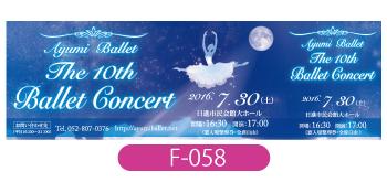 ayumiバレエ様発表会チケットの画像です。月明かりの元で踊るバレリーナのシルエットを用いたデザインです。