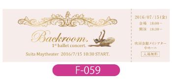 Backroomバレエ教室様バレエコンサートのチケットです。ピンクの背景にバレリーナのイラストを掲載した、シンプルで上品なデザインです