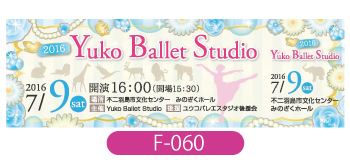 Yuko Ballet Studio様発表会用チケットの画像です。演目に合わせ、動物のイラストを散りばめた可愛らしいデザインです。