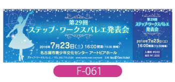 ステップ・ワークスバレエ様発表会用チケットの画像です。青のグラデーションに星を散りばめたかわいいデザインです