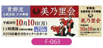 青柳流美乃里会様公演チケットの画像です。舞台の写真に合わせて和紙のイメージでデザインしています