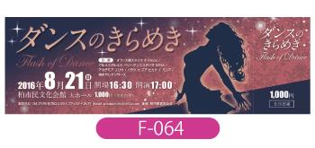 「ダンスのきらめき」告知用チケットの画像です。紺色と浅蘇芳色のツートーンにダンサーのシルエットを合わせたエレガントなデザインです