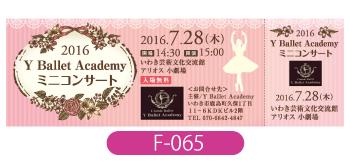 Yバレエアカデミー様発表会のチケット画像です。ピンクと白のストライプにレースをあしらった優雅なデザインです