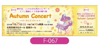 幹の会様ピアノコンサートのチケット画像です。ピアノとコスモスで秋らしさを表現したかわいらしいデザインです。