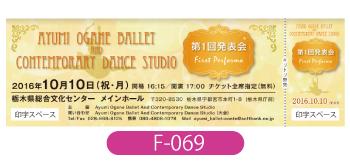 Ayumi Ogane Ballet And Contemporary Dance Studio様発表会のチケット画像です。ゴージャスなイメージの黄色系で統一したデザインです