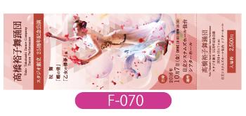 高橋裕子モダンバレエ研究所様発表会のチケット画像です。花びらの舞うステージ上の写真を使用した鮮やかなデザインです