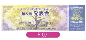 長谷川千洋バレエスクール様発表会用チケットの画像です。紫と黄色を基調としたゴージャスなデザインです
