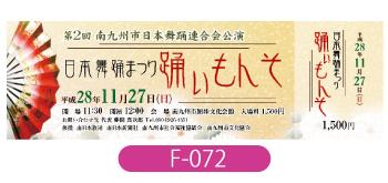 日本舞踊まつり踊ぃもんそチケットの画像です。和紙をイメージした背景に扇を大胆に配置したデザインです