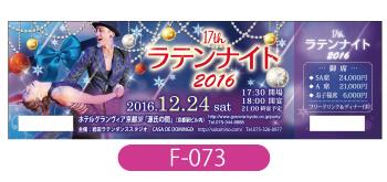 岩田ラテンダンススタジオ様発表会のチケット画像です。紫色をメインで使用し、クリスマスらしいキラキラした飾りを多様。