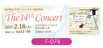 青山学院グリーンハーモニーOB合唱団様演奏会のチケット画像です。曲目「水のいのち」をテーマに水のイメージを入れたデザインです