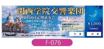 関西学院交響楽団様演奏会のチケット画像です。グランドキャナル大運河の写真を大きく使用したデザインです