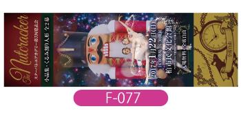 スターバレエアカデミー様発表会用のチケット画像です。縦向きのレイアウトでモチーフはくるみ割り人形。クリスマステーマのデザインです