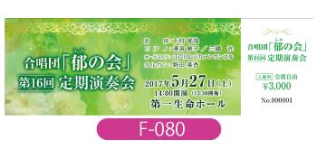 合唱団郁の会様演奏会用チケットの画像です。新緑と花をイメージした、鮮やかな緑系のデザイン
