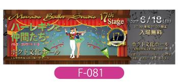 モバードバレエスタジオ様発表会用のチケット画像です。舞台で踊るダンサーのイラストを使用したデザインです