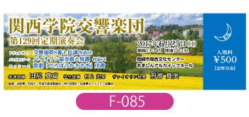 関西学院交響楽団様定期演奏会のチケット画像。ボヘミア地方の菜の花畑の写真を使用したデザイン。