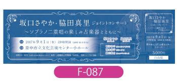 坂口さやか様・脇田真里様ジョイントコンサートのチケット画像。バロック音楽のコンサートに合わせた落ち着いた色、雰囲気で作成。